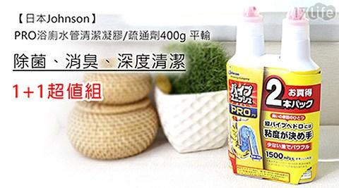 日本Johnson PRO浴廁水管清潔凝膠疏通劑/水管疏通劑/疏通劑/日本/清潔/水管