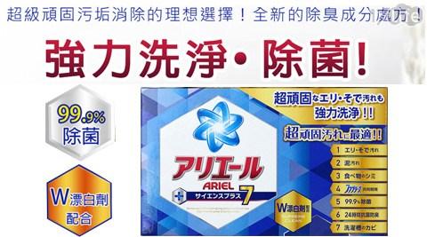 【日本 Ariel】原裝進口 強力洗淨&抗菌漂白洗衣粉 900g