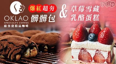 草莓雪藏乳酪蛋糕x1+爆紅超夯髒髒包x1