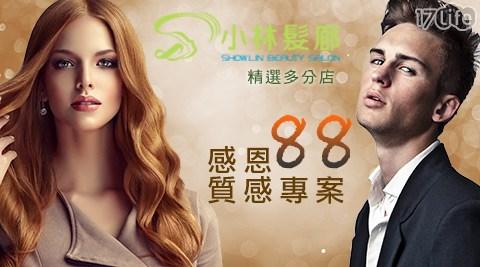 小林髮廊-感恩88高質感時尚洗+染專案