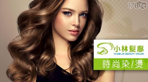 小林/髮廊/時尚/染/燙/美髮/美髮沙龍/沙龍