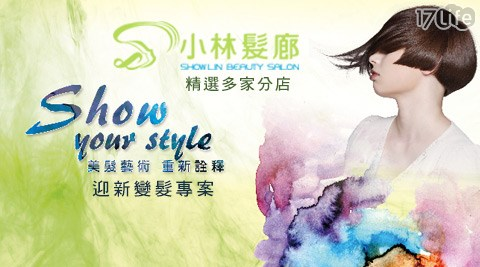 小林髮廊-迎新變髮專案