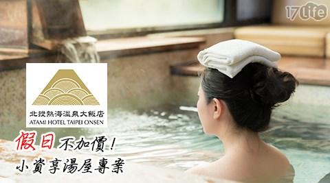 北投熱海溫泉大飯店-小資享湯屋專案