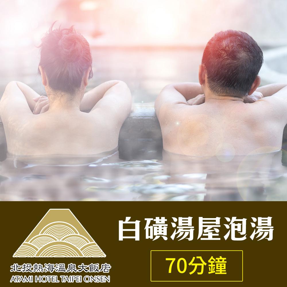 北投熱海溫泉大飯店-雙人冬季都會放鬆湯泉70分鐘$450