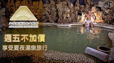 北投熱海溫泉大飯店/北投/溫泉/飯店/熱海/大眾/湯房/住宿