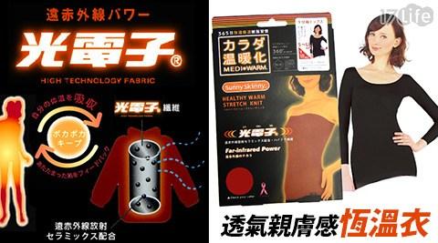 光電子/透氣/親膚感/新式/恆溫衣/發熱衣/保暖衣/日本製