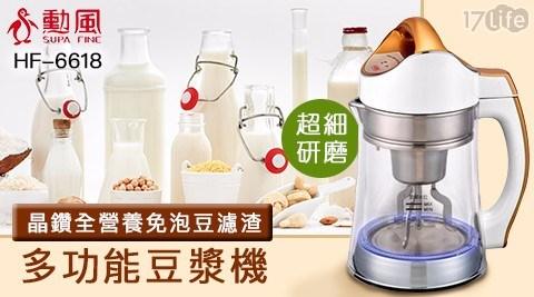 豆漿機/勳風/不鏽鋼/養生/調理機