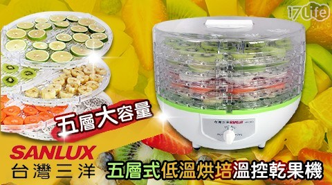 果乾機/乾果機/三洋/溫控/低溫烘培