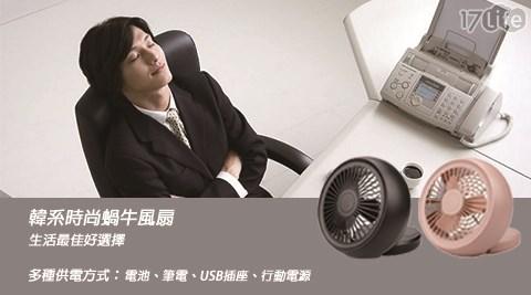 電風扇/風扇/USB/無線風扇