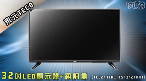 只要6,199元(含運)即可享有【東元TECO】原價8,900元32吋LED顯示器+視訊盒 (TL3211TRE+TS1312TRA1)1組只要6,199元(含運)即可享有【東元TECO】原價8,900元32吋LED顯示器+視訊盒 (TL3211TRE+TS1312TRA1)1組,保固1年..