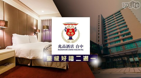 台中兆品酒店/星級飯店/兆品/東海/一中/逢甲/雞爪凍/親子