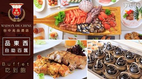 台中兆品酒店/Buffet吃到飽/海鮮/生魚片/蝦/港點