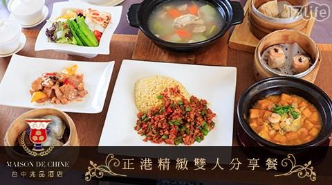 台中兆品酒店-京兆軒-正港精緻雙人分享餐