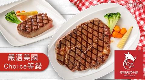 尚品炭烤牛排-單人精選超值炭烤牛排套餐