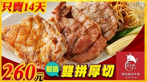尚品炭烤牛排-單人雙拼厚切超值排餐/牛排/排餐/肉/莎朗/燒烤/翼板/牛