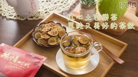 飲料/沖泡/飲品/茶/果乾/花茶/果汁/養生/紅心芭樂/芭樂乾