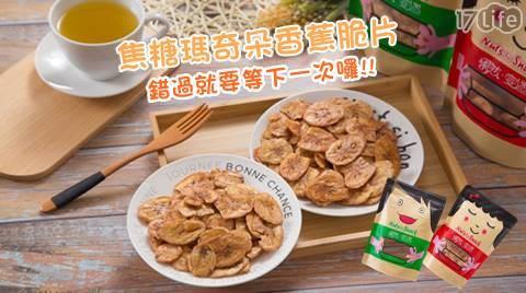 零食/零嘴/點心/下午茶/果乾/焦糖瑪奇朵香蕉脆片/甜點/甜品