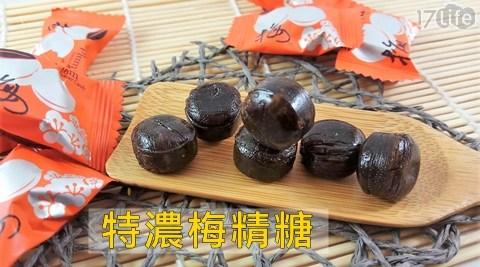 零食/零嘴/糖果/南投水里鹼性特濃梅精糖/開胃/生津解渴