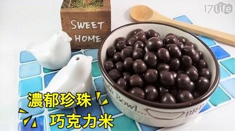 濃郁珍珠巧克力米菓