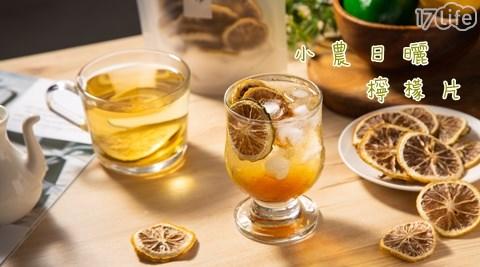 檸檬片/沖泡/果乾/解膩/下午茶/水果茶/冷泡