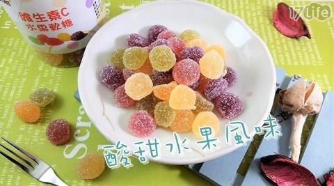 維生素C水果軟糖/糖果/零食/零嘴