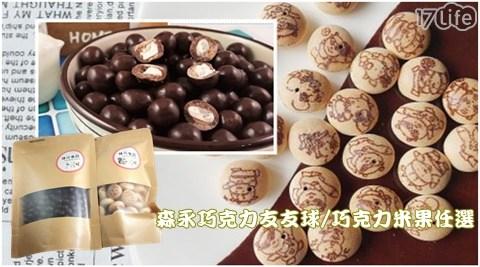餅乾/2020/春節/鼠年/送禮/森永巧克力/巧克力球/巧克力米果/下午茶/贈禮/過年