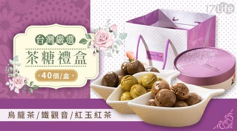 禮盒/茶糖/送禮/新年/過年/糖果/烏龍茶/鐵觀音/紅玉紅茶/點心