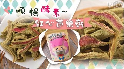 水果乾/芭樂乾/芭樂/果乾/紅心芭樂/酵素/順暢/乳酸菌/果肉/台灣/在地/零食/下午茶