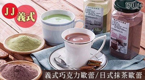 JJ義式/義式巧克力歐蕾/日式抹茶歐蕾/巧克力/抹茶/抹茶控/沖泡/熱飲/冬季限定/限定/飲品/熱可可/歐蕾
