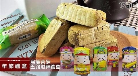 烏龍茶酥 (五路財神禮盒)