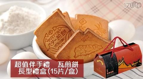 日式瓦煎餅年節禮盒15片/盒