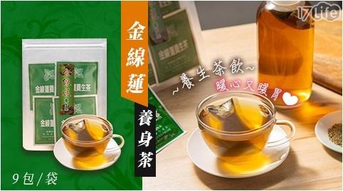 養身茶/茶/金線蓮養身茶/沖泡/茶包