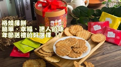 李師傅格燒薄餅/禮盒/2020/鼠年/送禮