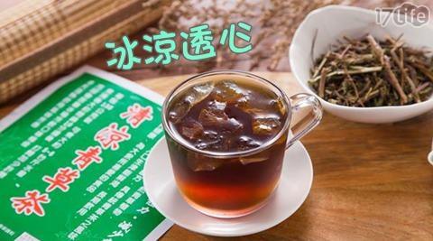 沖泡/飲料/飲品/消暑/夏日清涼青草茶/火氣/辦公室/茶水/茶葉