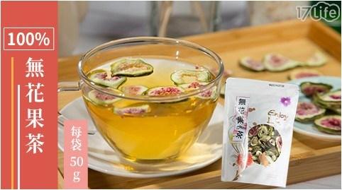無花果/茶/果乾/沖泡/飲品/暖胃/養身/養生/果香