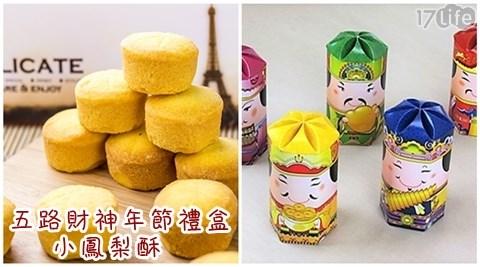 五路財神年節芒果鳳梨酥禮盒