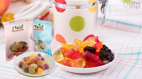 軟糖/糖果/水果軟糖/小熊軟糖/零食/下午茶/點心