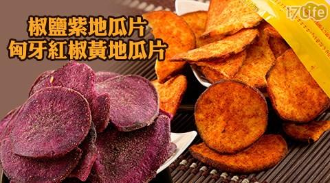JJ義式/椒鹽/紫地瓜片/匈牙/紅椒/黃地瓜片