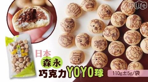 森永/巧克力/YOYO/球/零食/古早味/日本/森永巧克力/森永巧克力YOYO球/巧克力醬/點心/小朋友/進口/餅干/餅乾/零嘴