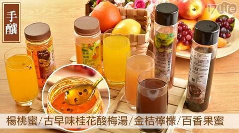 手釀楊桃蜜/古早味桂花酸梅湯/金桔檸檬/百香果蜜