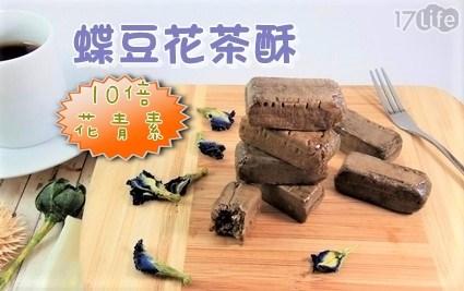 零食/零嘴/點心/下午茶/茶點/手工製作蝶豆花茶酥/花青素