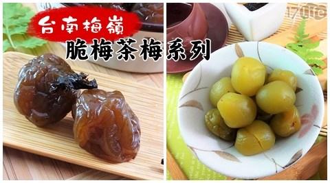 零食/零嘴/點心/開胃/涼菜/脆梅/梅子/茶梅/蜜餞/台灣梅嶺