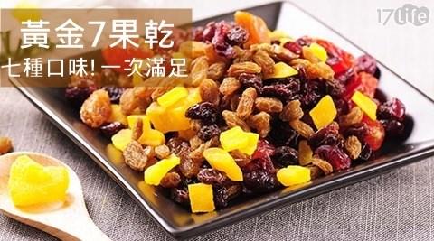 果乾/黃金7果乾/葡萄乾/蕃茄乾/食品