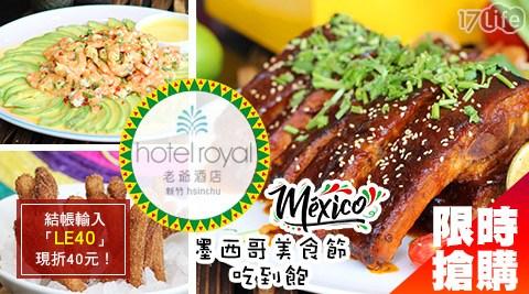 新竹老爺酒店/Le Cafe'/自助餐廳/吃到飽/酒店/老爺酒店