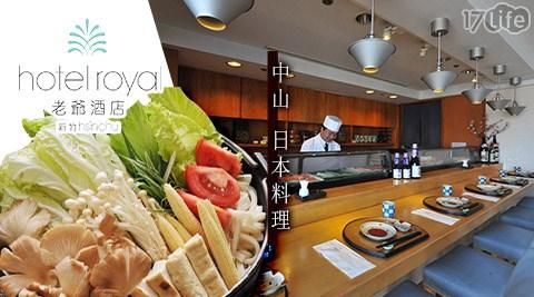 知名老爺酒店-日本料理,季節美饌三人組合餐或壽喜燒無限品味方案任選,盡享日料原味覺醒的美食風範!