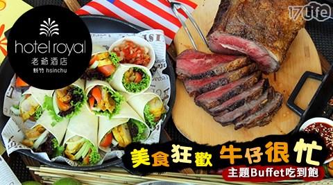新竹老爺酒店/Le cafe'自助餐廳/平日午餐/美食狂歡  牛仔很忙/美式Buffet