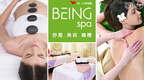 BEING spa/BEING/spa/舒壓/課程/療程/美容/spa/美白/美體/課程/統一/手技//養身/精油/按摩