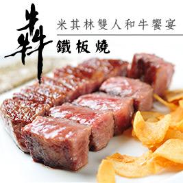 犇 鐵板燒-米其林雙人和牛饗宴