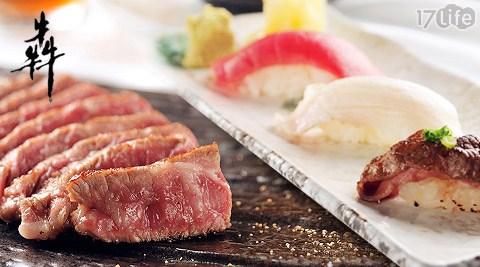 犇 鐵板燒/日式料理/和牛/Prime/紐約客牛排/犇/鐵板燒