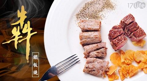 打破傳統鐵板料理新手法,獻上頂級Prime牛排,肉質肥腴甜美,為您獻上米其林星級尊榮饗宴